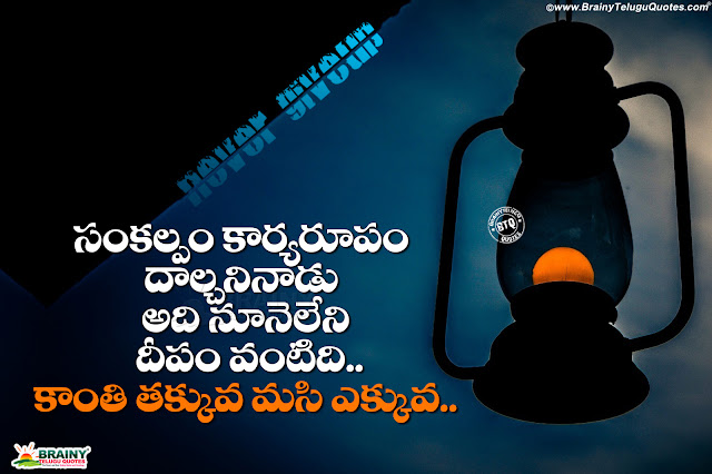 self motivational thoughts in telugu, best words to achieve goals in life, self success secret in telugu
