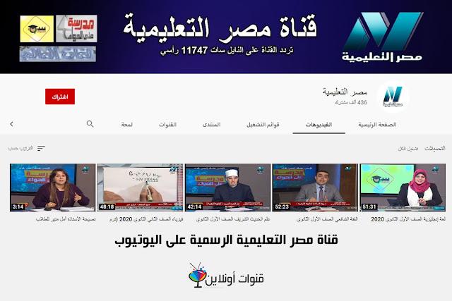 قناة مصر التعليمية الرسمية على اليوتيوب