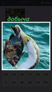 655 слов цапля поймала рыбу в водоеме 15 уровень