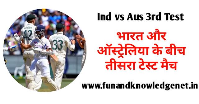 India vs Australia 3rd Test Match Playing XI List