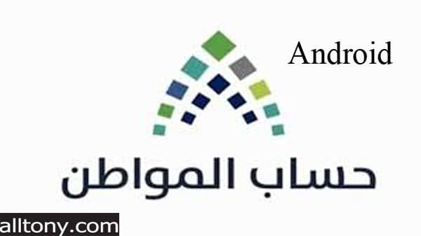 تحميل تطبيق حساب المواطن السعودي للأندرويد