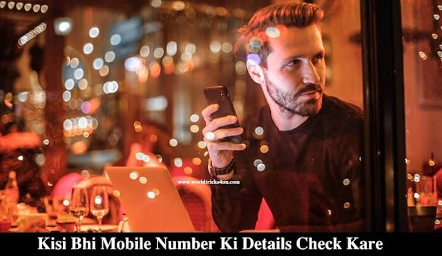 Kisi Bhi Mobile Number Ki Details Check Kare - Tops Tips
