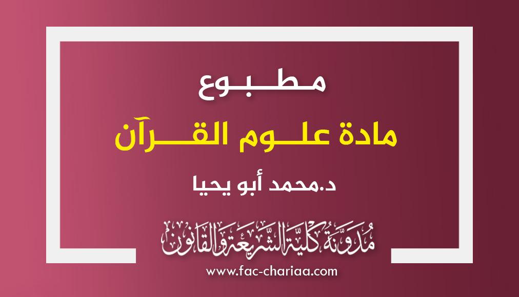 مطبوع علوم القرآن د.أبو يحيا