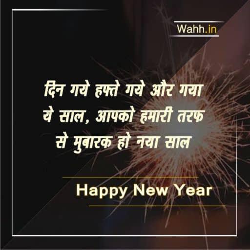 love new year shayari
