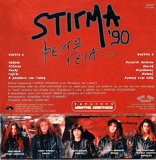 Στίγμα '90 - (1994) Φεύγω, Γεια_Back