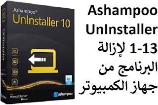 Ashampoo UnInstaller 1-13 لإزالة البرنامج من جهاز الكمبيوتر