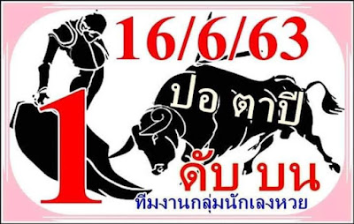 Thai Lottery Tips Paper 123 Facebook Timeline Blog Spot 16 June 2020