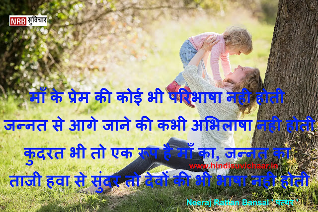 mothers day wishes in hindi 2020
