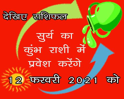 Surya Ka Kumbh Rashi Mai Pravesh Rashifal in hindi jyotish