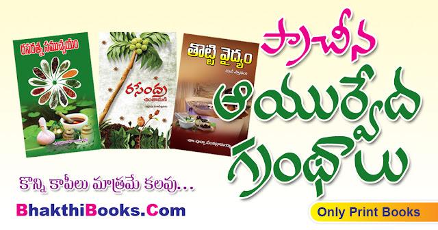 bhakti books telugu, telugu bhakti pustakalu pdf, best telugu spiritual books, telugu bhakti pustakalu pdf, Bhakti, 3500 free telugu bhakti books,telugu devotional books online,telugu bhakti sites,   bhakthi online telugu