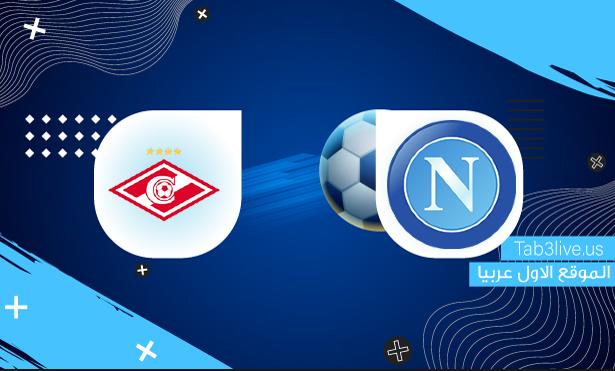 نتيجة مباراة نابولي وسبارتاك موسكو اليوم 2021/09/30 الدوري الأوروبي
