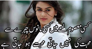 2 line best dosti Urdu Shayari For Lover