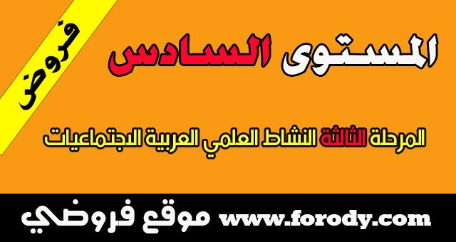 المستوى السادس ابتدائي:فروض المرحلة الثالثة النشاط العلمي العربية الاجتماعيات