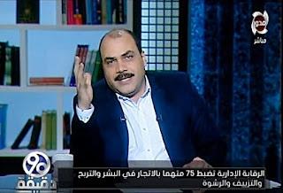 برنامج 90 دقيقة حلقة الخميس 4 -1-2018 محمد الباز