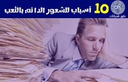 10 أسباب للشعور الدائم بالتعب