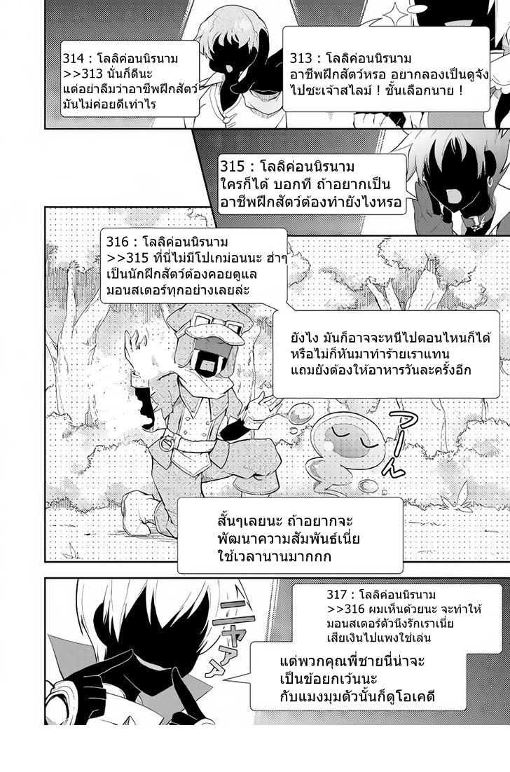 อ่านการ์ตูน Nonbiri VRMMOki 3 ภาพที่ 24