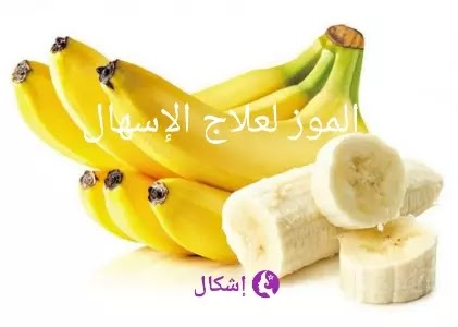 الموز لعلاج الإسهال