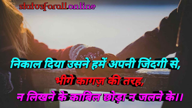 Sad Status For Girls | Sad Quotes For Girls | WhatsApp Status For Girls