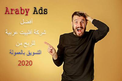 الأفلييت للمبتدئين : أفضل شركة عربية للربح من التسويق بالعمولة و تحقيق أرباح جيدة ArabyAds