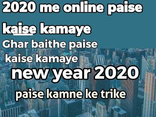 2020 में पैसे कैसे कामये