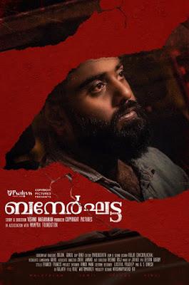 bannerghatta movie malayalam, bannerghatta movie release date, bannerghatta movie trailer, mallurelease