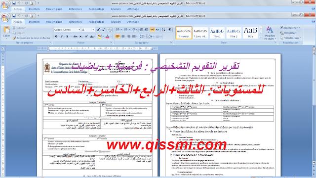 تقرير التقويم التشخيصي بالفرنسية للمستويات الثالث و الرابع و الخامس و السادس