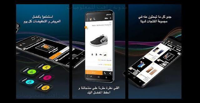 https://www.rftsite.com/2018/11/Jumia-Online-Shopping-2019.html