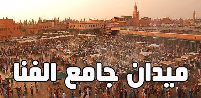 السياحة في المغرب للعوائل | أفضل الأماكن السياحية في المغرب العربي
