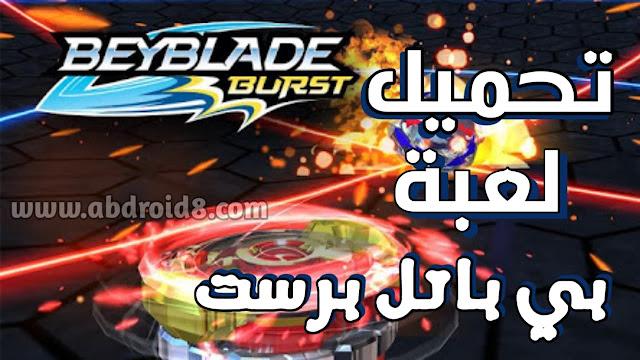 تحميل لعبة بي باتل برست الأصلية للاندرويد مجانا! BEYBLADE Burst APP