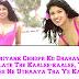Jab Priyank Chhopr Ko Gharavaale Bolate The Kaalee-kaalee, To Ektres Ne Uthaaya Tha Ye Kadam