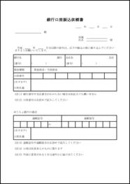銀行口座振込依頼書 006
