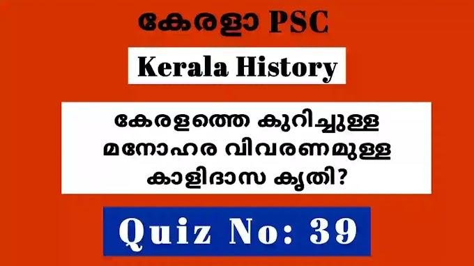 GK Quiz Kerala History - 1 |LDC | LGS |Degree Prelims