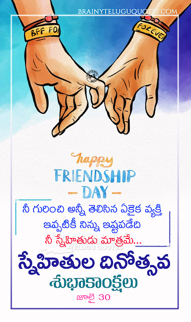 happy friendship day greetings in telugu, telugu friendship quotes, best telugu friendship day greetings, happy friendship day greetings quotes in telugu