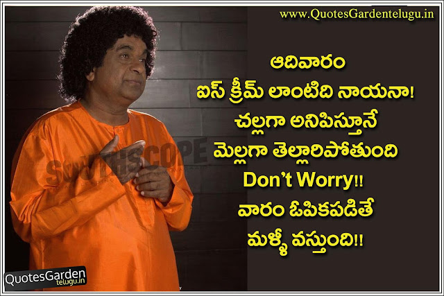 Funny telugu Good night quotes for Sunday