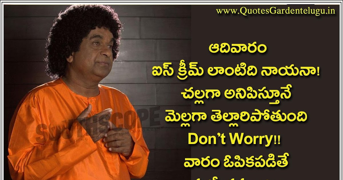 Funny telugu Good night quotes for Sunday QUOTES GARDEN TELUGU ...