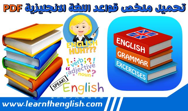 تحميل ملخص قواعد اللغة الانجليزية pdf
