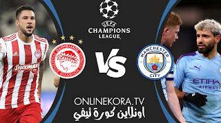 مشاهدة مباراة مانشستر سيتي وأولمبياكوس بث مباشر اليوم 03-11-2020 في دوري أبطال أوروبا