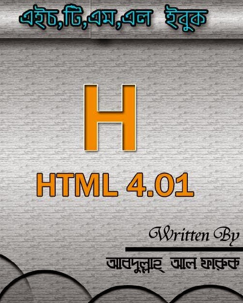 HTML 4 Bangla Tutorial Cover