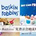 Baskin-Robbins 免费送出精美Tumbler!