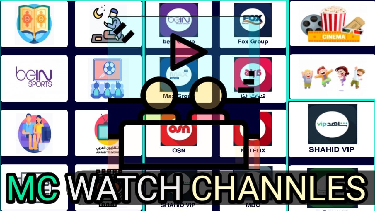 تطبيق MC لمشاهدة القنوات الرياضية والقنوات العربية مجان