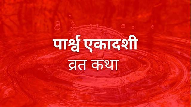 Parshwa Ekadashi