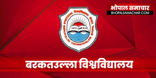BU Phd: खाली सीटें 41, इंटरव्यू के लिए बुलाए 40, फिर भी एडमिशन नहीं दिया | BHOPAL NEWS