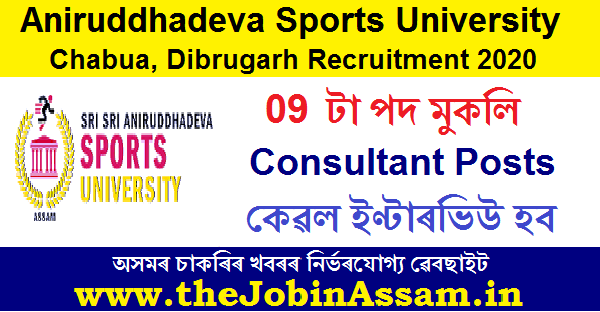 Sri Sri Aniruddhadeva Sports University Recruitment 2020
