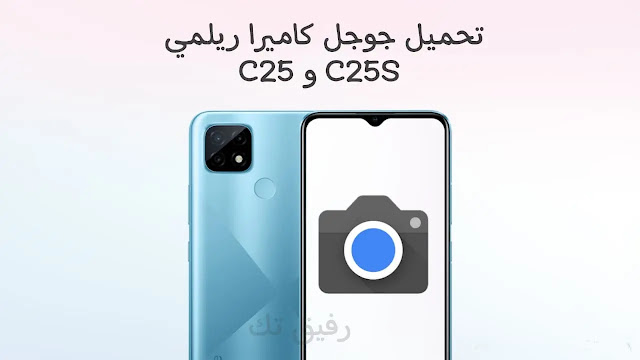 تحميل جوجل  كاميرا لهاتف Realme C25 و C25s (افضل إصدار Gcam)