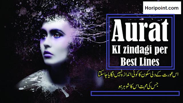 Aurat Ki Zindagi Per Best Lines 1 Part