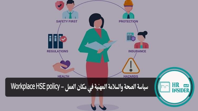 سياسة الصحة والسلامة المهنية في مكان العمل - Workplace HSE policy