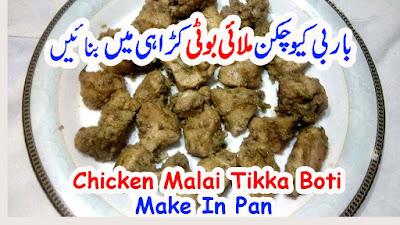Chicken Malai Boti Recipe Make in Pan