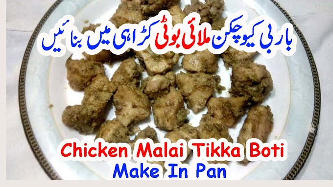 Chicken Malai Boti Recipe Make in Pan