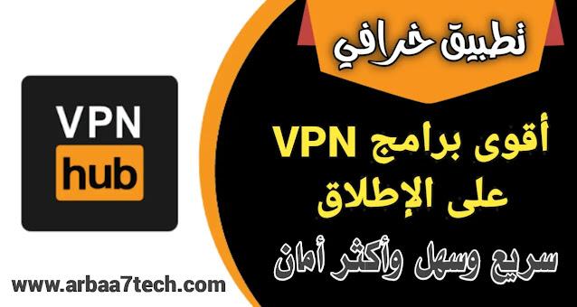 تحميل أفضل تطبيق vpn للاندرويد مجاني