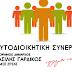 Αυτοδιοικητική Συνεργασία :Ντρέπεται  και η ίδια η ντροπή για τον Δήμαρχο Ζίτσας